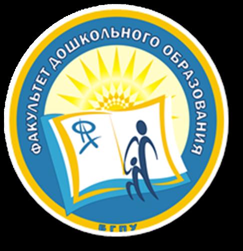 Факультет дошкольного образования БГПУ